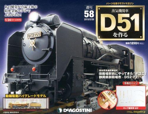 蒸気機関車D51を作る 58号 [分冊百科] (パーツ付)
