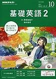 NHKラジオ 基礎英語2 CD付き 2017年10月号 [雑誌] (NHKテキスト)