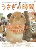 【バーゲンブック】 うさぎの時間 no.7