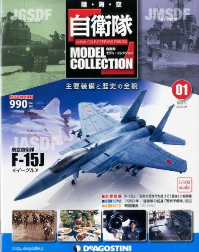 自衛隊モデルコレクション 創刊号 (航空自衛隊F-15J) [分冊百科] (メカモデル付)の詳細を見る