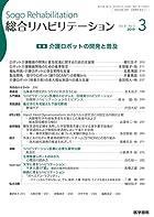 総合リハビリテーション 2019年 3月号 特集 介護ロボットの開発と普及