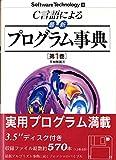 C言語による最新プログラム事典〈第1巻〉 (ソフトウェア・テクノロジー)