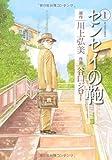 センセイの鞄 1 (アクションコミックス)