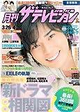 月刊 ザTVジョン首都圏版 2009年 05月号 [雑誌]