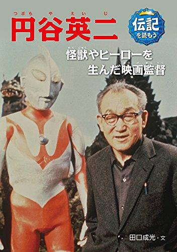 円谷英二: 怪獣やヒーローを生んだ映画監督 (伝記を読もう)