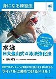 水泳 日大豊山式4泳法強化法 (身になる練習法)