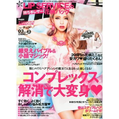 Happie nuts (ハピー ナッツ) 2013年 03月号 [雑誌]