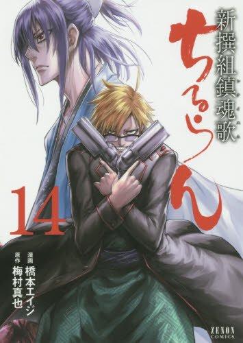 ちるらん新撰組鎮魂歌 14 (ゼノンコミックス)の詳細を見る