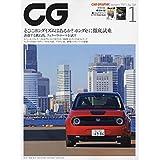 CG 2021年01月号[雑誌]