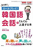 なりきりロールプレイ! 韓国語会話がぐんぐん上達する本