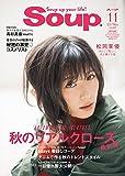Soup.(スープ) Vol.197 (2017-09-23) [雑誌]