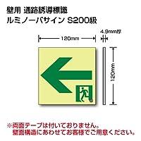 EPW-120-L高輝度蓄光標識←通路誘導S200級120