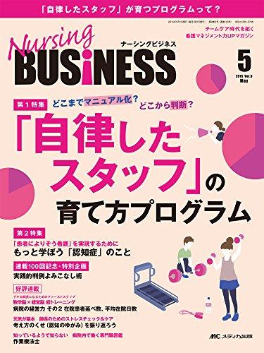 ナーシングビジネス 2015年5月号(第9巻5号) 特集:どこまでマニュアル化? どこから判断? 「自律したスタッフ」の育て方プログラム