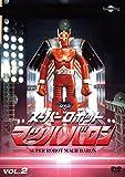 スーパーロボットマッハバロン リマスター版 Vol.2[DVD]