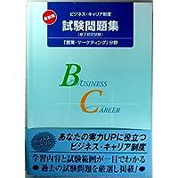 最新版ビジネス・キャリア制度試験問題集―修了認定試験 (「営業・マーケティング」分野)
