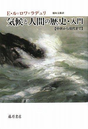 気候と人間の歴史・入門 【中世から現代まで】