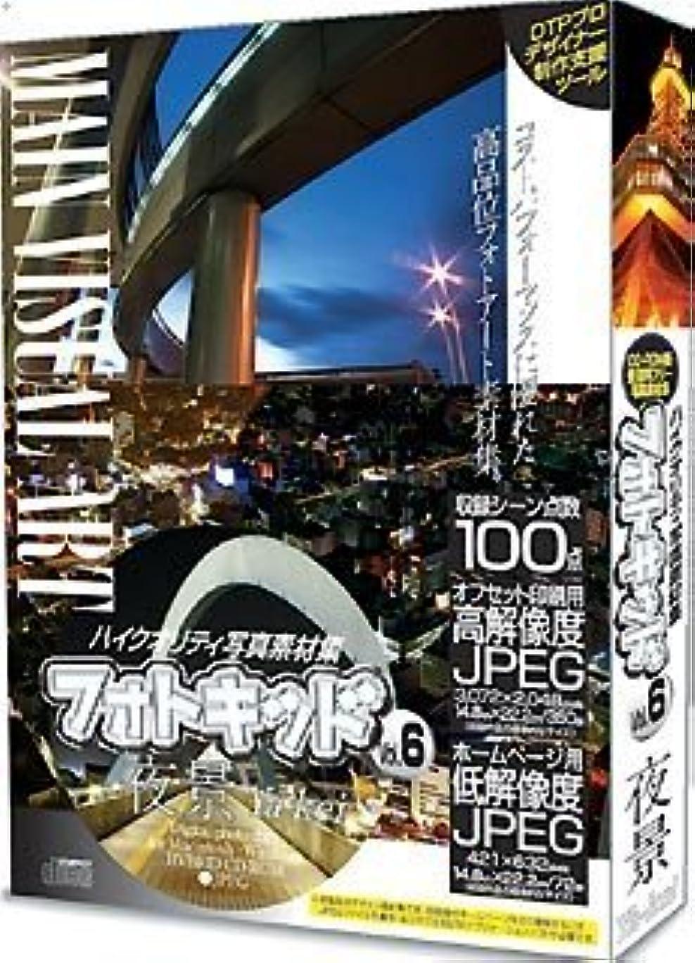 ドル害虫ジュラシックパークフォトキッド Vol.6 夜景 Ya-kei
