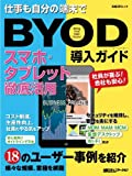 BYOD導入ガイド スマホ・タブレット徹底活用 (日経BPムック)