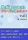 特選 ゼロ年代フリーAVGレビュー Vol.2
