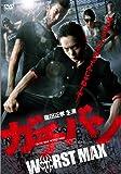 ガチバン WORST MAX [DVD]