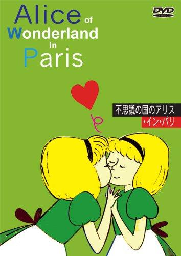 不思議の国のアリス・イン・パリ 【吹替/字幕】 [DVD]