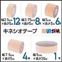キネシオ ロジー テープ 5cm × 5m 6巻入 ピンク 迷彩 伸縮 タイプ 筋肉 テーピング 関節 ふくらはぎ 膝 太もも サポート 50mm テーピングテープ 筋肉テープ 固定 サポーター テーピング 箱売り セット品 業務用