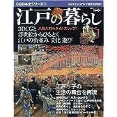 江戸の暮らし―3DCGと浮世絵からひもとく江戸の街並み文化遊び (双葉社スーパームック CG日本史シリーズ 3)