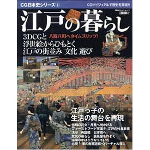 江戸の暮らし—3DCGと浮世絵からひもとく江戸の街並み文化遊び (双葉社スーパームック CG日本史シリーズ 3)