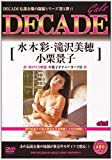 DECADE GALS5 水木彩・滝沢美穂・小栗景子・村西かおる・叶順子 【SPAR-221】 [DVD]