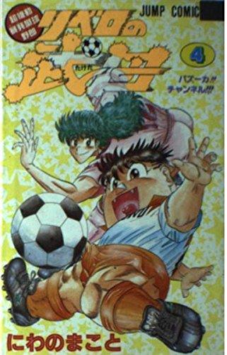 リベロの武田 4 (ジャンプコミックス)