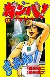 ガンバ! Fly high(28) ガンバ! Fly high (少年サンデーコミックス)