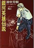 銀河英雄伝説〈VOL.6〉雌伏篇(下) (徳間デュアル文庫)