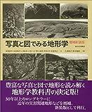 写真と図でみる地形学 増補新装版 画像