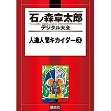 人造人間キカイダー(3) (石ノ森章太郎デジタル大全)