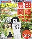 おでかけ豊田・岡崎 (流行発信MOOK)
