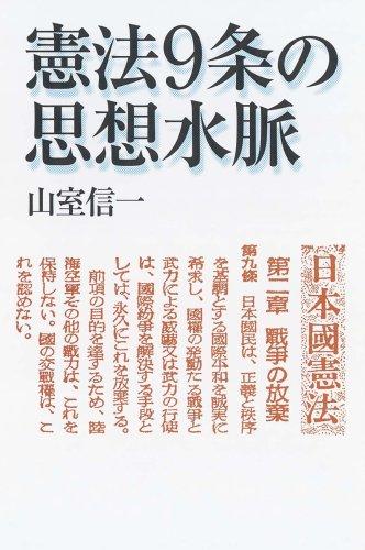 憲法9条の思想水脈 (朝日選書823)の詳細を見る