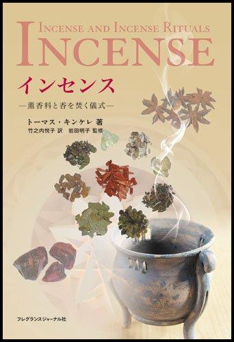 インセンス―薫香料と香を焚く儀式