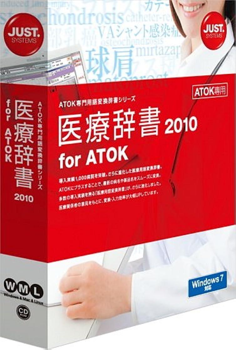 キャンバスケント東方医療辞書2010 for ATOK 通常版