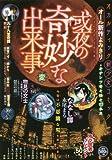 或夜の奇妙な出来事 変 (コミック(ドッキリコミック)(ソフトホラー系廉価コンビニコミックス))