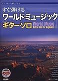 すぐ弾ける ワールドミュージック/ギター・ソロ 〈模範演奏CD付〉 (アコースティック・ギター・プレイ)