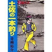土佐の一本釣り(2) (ビッグコミックス)