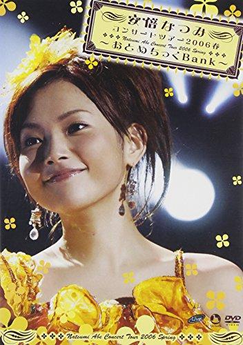 安倍なつみコンサートツアー2006春 ~おとめちっくBank~ [DVD]