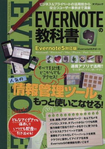 EVERNOTEの教科書 Evernote 5 対応版 (タツミムック)の詳細を見る