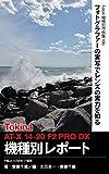 Foton機種別作例集106 フォトグラファーの実写でレンズの実力を知る Tokina AT-X 14-20 F2 PRO DX 機種別レポート: Nikon D7200で撮影