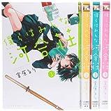 僕らはみんな河合荘 コミック 1-4巻セット (YKコミックス)