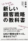ソーシャルシフト 新しい顧客戦略の教科書 (中経出版)