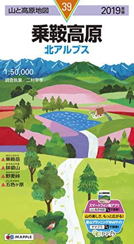 山と高原地図 乗鞍高原 (山と高原地図 39)