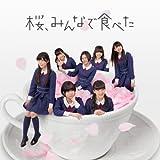 桜、みんなで食べた (Type-B)(CD+DVD)(初回プレス盤)【全国握手会参加券封入,ポケットスクールカレンダー(全16種のうち1種をランダム封入)】