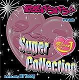 超然パラパラ!!プレゼンツ・9LoveJ・スーパー・コレクション(DVD付)