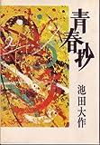 青春抄 (1975年)